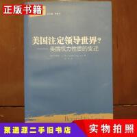 【二手9成新】美国注定领导世界美国权力性质的变迁[美]约瑟夫・S・奈中国人民大学出版社