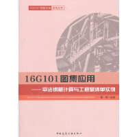 16G101�D集��用--平法�筋�算�c工程量清���例
