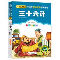 三十六计(彩图注音版)小学生语文新课标必读丛书