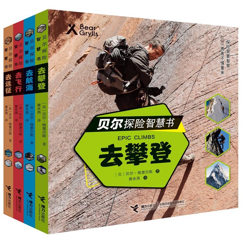 贝尔探险智慧书(全4册) 攀登史、远征史、飞行史、航海史上的重要事件和人物,每册200余幅彩色插图,立体呈现探险活动的方方面面