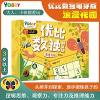 【正版现货】童趣优比数独萌芽版浪漫花园互动创意双面磁力贴3-6岁儿童专注力益智全脑开发反复贴纸游戏书思维逻辑训练