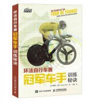 环法自行车赛车手训练秘诀【无忧售后】