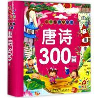 中华经典早早读唐诗300首 蓝山 主编