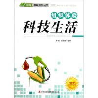 组织体验科技生活 萧枫,姜忠�� 9787546386768睿智启图书