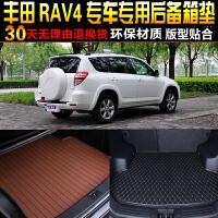 2017110822084449106/07/08/09/10/11/12款第三代丰田RAV4专用尾箱后备箱垫脚垫配件