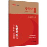 中公教育2019安徽省公务员考试用书考前冲刺预测试卷计算机专业知识
