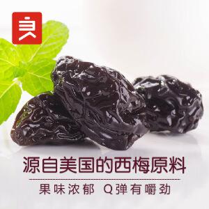 良品铺子 美式西梅108gx1袋 风干西梅梅子零食果脯果干蜜饯袋装
