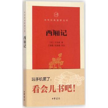 西厢记 (元)王实甫 著;王春晓,张燕瑾 评注 【文轩正版图书】