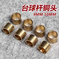 台9mm/10mm铜头桌球配件台球用品批发小头斯诺克球杆