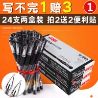0.5中性笔批发办公文具用品黑色碳素笔芯水笔学生用签字笔红笔