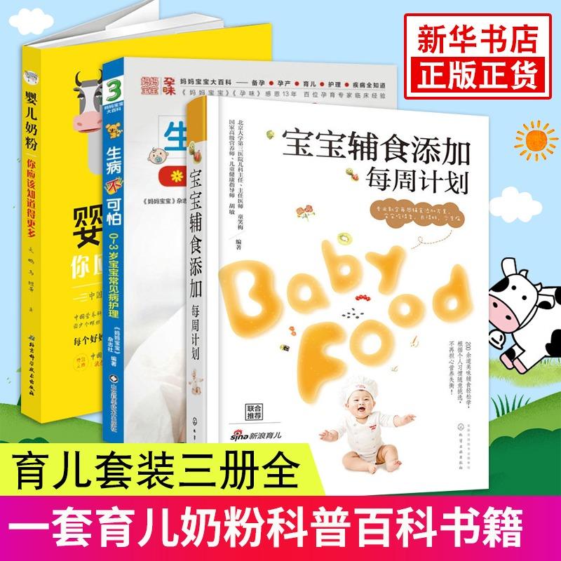 【套装3册】宝宝辅食添加每周计划+婴儿奶粉你应该知道得更多+生病不可怕