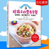 给孩子的营养早餐 学做儿童早餐食谱书5-6-12岁搭配大全 制作家常健康少儿菜谱 家庭幼儿宝宝辅食添加与营养配餐育儿百