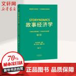 故事经济学 天津人民出版社