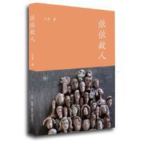 依依故人 江青 生活 读书 新知三联书店 9787108047373
