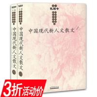 中国现代新人文散文(全二册)孔范今著//散文爱你就像爱生命空灵把心安顿好活着本来单纯人间有戏 图书书籍