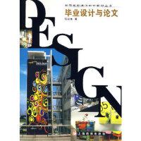 毕业设计与论文 范凯熹 上海画报出版社