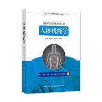 【新书店正版】人体机能学 陈新祥 湖北科学技术出版社