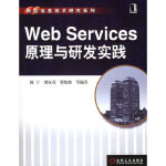 Web Services 原理与研发实践,顾宁,机械工业出版社9787111174615