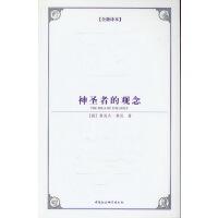 神圣者的观念(西方学术经典译丛)(全新译本)