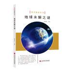 科学探索丛书――地球未解之谜(全彩图解版)