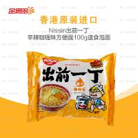 香港进口 Nissin出前一丁辛辣咖喱味方便面100g速食泡面