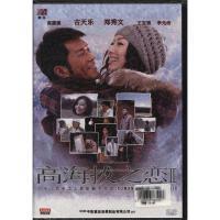 高海拔之恋II(DVD)( 货号:7798987789161)