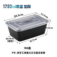 长方形750ML一次性餐盒塑料外卖打包加厚透明饭盒快餐便当碗 1750ml黑色(150套带盖) 标准