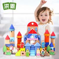 洪恩70粒 积木玩具1-2-3-6周岁男女孩 婴儿宝宝儿童益智木制榉木