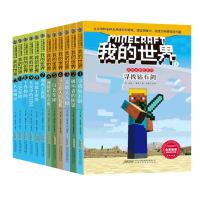 我的世界 史蒂夫冒险系列全套12册 我的世界书游戏书生存指南故事小说 6-12岁小学生益智想象创造力
