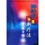【新书店正版】神经病中医新疗法,高维滨,军事医科出版社9787801213457