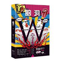 【新书店正版】脑洞W 6,扶他柠檬茶等,长江出版社9787549253210