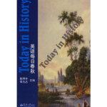 英语每日春秋,耿阿齐,李凡志,天津大学出版社9787561823040