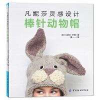 -XM-22-凡妮莎灵感设计:棒针动物帽【40#】 [英]凡妮莎梦茜 9787518030774 中国纺织出版社 封面
