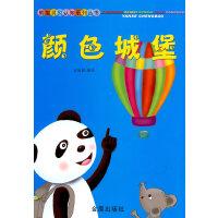 颜色城堡:熊猫贝贝认知系列丛书
