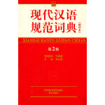 现代汉语规范词典(第2版)(缩印本)