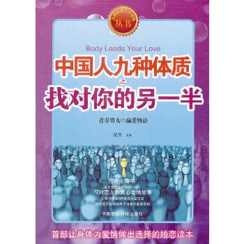爱情向左 身体向右《中国人九种体质之找对你的另一半》(看!Ta的模样、身材、性格、喜好,配制你的爱情灵药。九种体质人生攻略丛书)