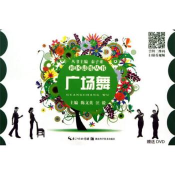 广场舞-社区晨练丛书(随书附赠光盘)