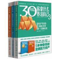 《30年后,你拿什么养活自己》套装(全3册)(亚洲热销200万册,加印170余次,工薪族负资产零存款,也可坐拥百万资产