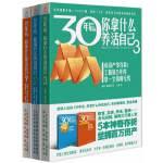 《30年后,你拿什么养活自己》套装(全3册)(亚洲热销200万册,加印170余次,工薪族负资产零存款,也可坐拥百万资产,成功跨越富人和穷人的分水岭)