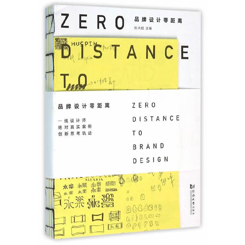 品牌设计零距离
