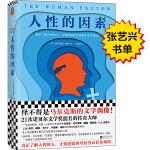 人性的因素(怪不得是马尔克斯的文学偶像!21次诺贝尔文学奖提名的传奇大师!一部被马尔克斯誉为完美的小说。)(精装典藏版
