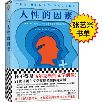 人性的因素(pdf+txt+epub+azw3+mobi电子书在线阅读下载)