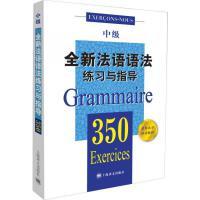法语语法350练习与指导【店内满减 优惠】
