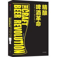 精酿啤酒革命【正版书籍,单单特惠,可开发票】