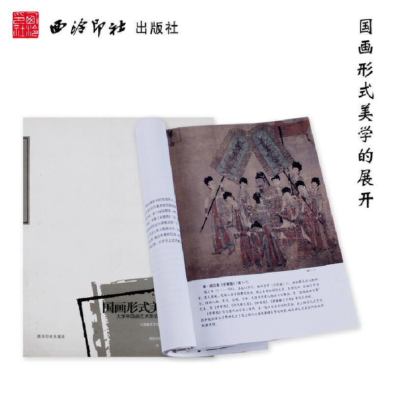 国画形式美学的展开 国画技法理论书籍 西泠印社出版社 国画技法理论书籍