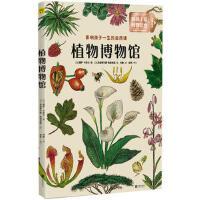 植物博物馆:影响孩子一生的自然课
