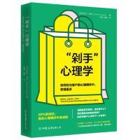 正版现货 剁手心理学 如何在与客户的心理博弈中 获得更多 中国友谊