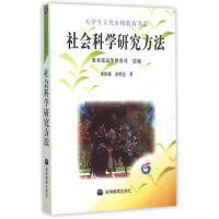 义博! 社会科学研究方法/大学生文化素质教育书系