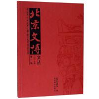 北京文博文丛:二○一九年辑 9787540254025 北京市文物局 北京燕山出版社