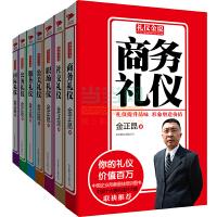 金正昆礼仪金说系列(全七册)